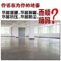 环氧地板漆 复古地坪漆 起砂起灰处理硬化地坪