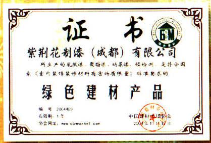 绿色建材产品认证证书 - 紫荆花漆 - 九正建材网