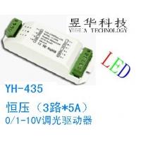 售昱华LED调光驱动器 0-10V调光驱动器 3路5A恒压P