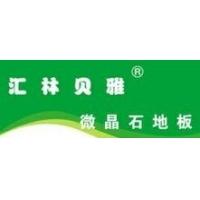 山东汇林塑业有限公司湖州销售部