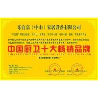 中国厨卫十大畅销品牌