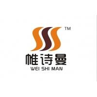 郑州帷诗曼商贸有限公司