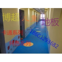幼儿园新型卡通PVC塑胶地板 卡通PVC地板
