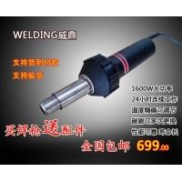 PVC塑料焊枪热风枪运动地板施工焊条焊接枪
