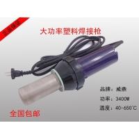 大功率热风塑料焊枪3400W高温调温焊接枪