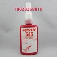 乐泰545胶水管螺纹密封胶