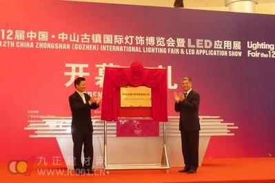 古镇与上海博华新建合资公司揭牌仪式举行