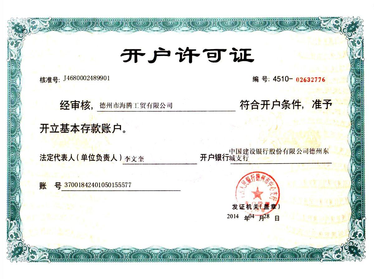 开户许可证_收入户有开户许可证吗