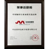 中国橱柜行业加盟首选品牌