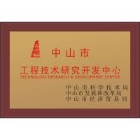 中山市工程技术研发开发中心