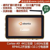 a9开发板ARM高端平台荣品电子RP4412开发板