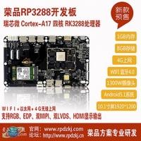 荣品瑞芯微RK3288开发板