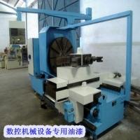 供应出口机械油漆、数控机械设备专用油漆