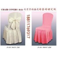 北京定做椅裙椅套椅垫台布桌布桌裙等酒店布草系列