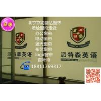 北京窗帘定做 广告公司印字LOGO窗帘制作 百叶窗帘安装
