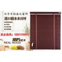 北京办公窗帘定做 木百叶窗帘 电动窗帘 会议室窗帘