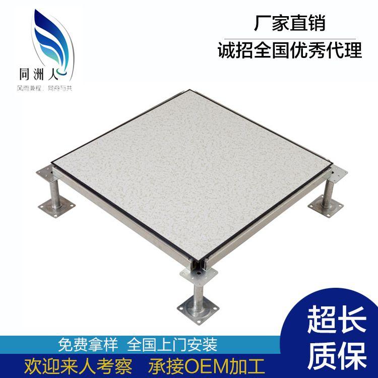 全钢防静电活动地板 高架空活动地板 SPCC硬质钢板面板防火