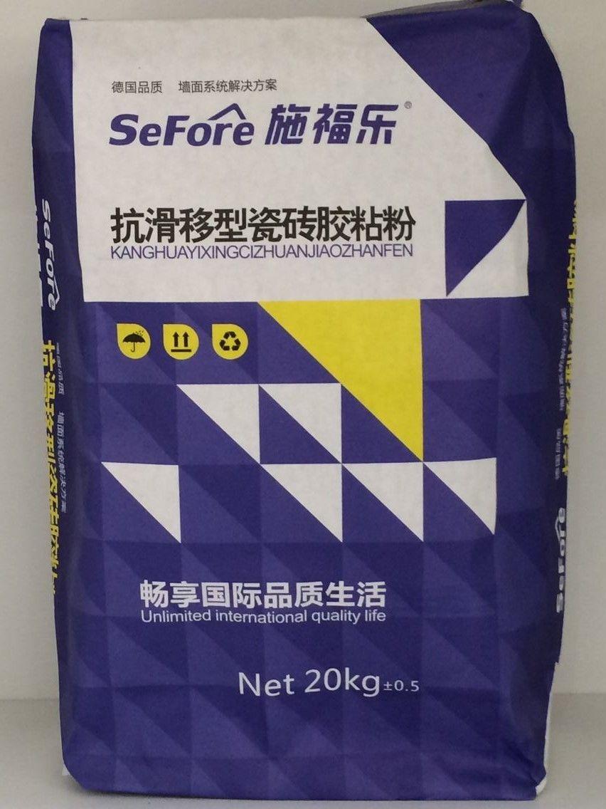 施福乐抗滑移型强力瓷砖胶