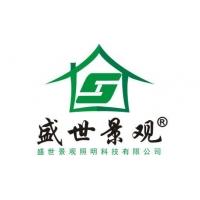 江门盛世景观照明科技有限公司