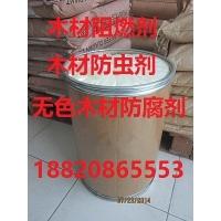 木材防虫剂  无色木材防腐剂  木材阻燃剂