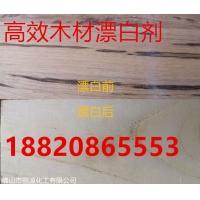 环保型木材漂白剂 家具木板漂白剂