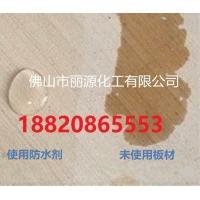 木材防水剂 环保型木材防水剂