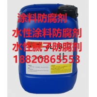 水性涂料防腐剂 罐内涂料防腐剂防霉剂