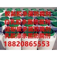 丙烯酸乳液杀菌防腐剂 防臭剂