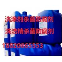 洗洁精防腐剂 洗涤剂杀菌防腐剂