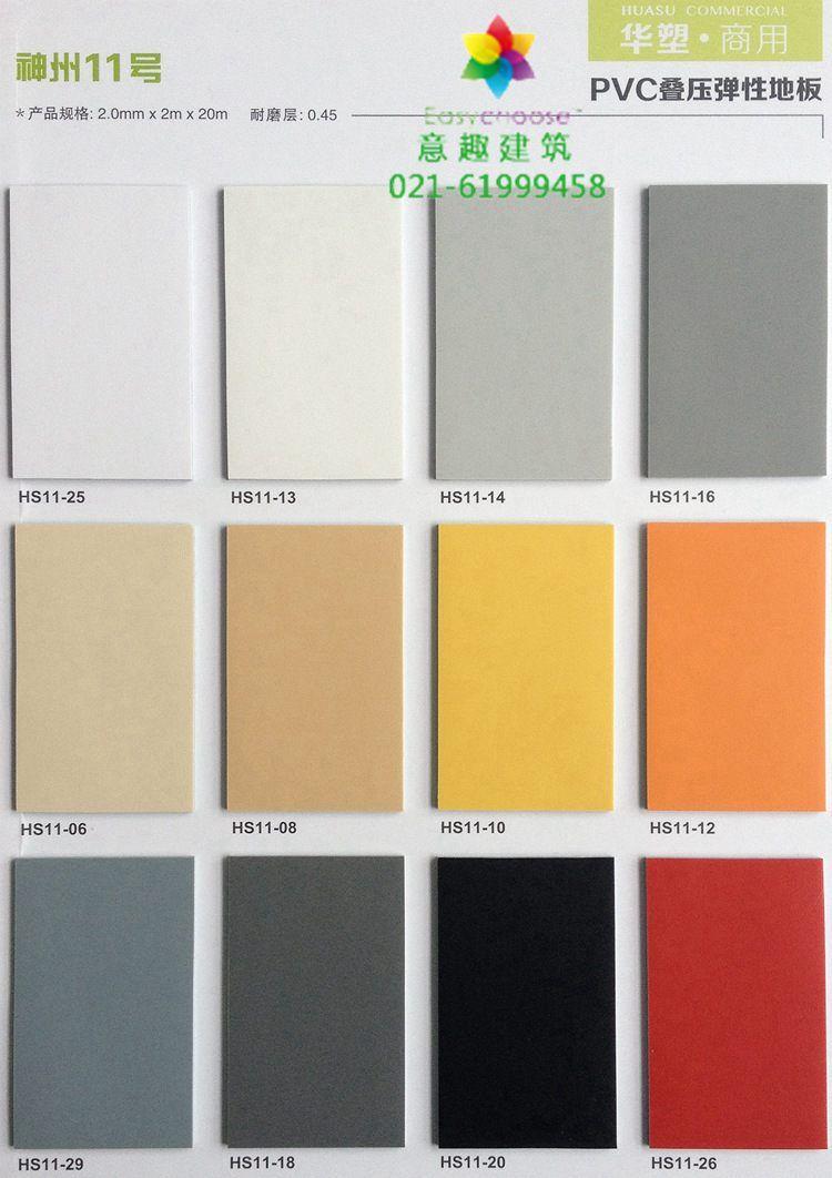 纯白色pvc卷材地板纯黑色纯绿色无花纹素色光面地胶