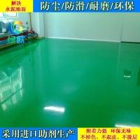环氧树脂地板漆 室内水泥地面漆仿古地坪漆油性地漆起灰沙处理剂