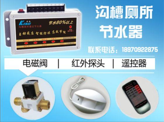 智能节水控制器|节水控制器|智能节水器|沟槽智能节水控制器