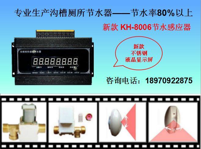 智能节水感应器|智能节水控制器|节水控制器|沟槽节水器