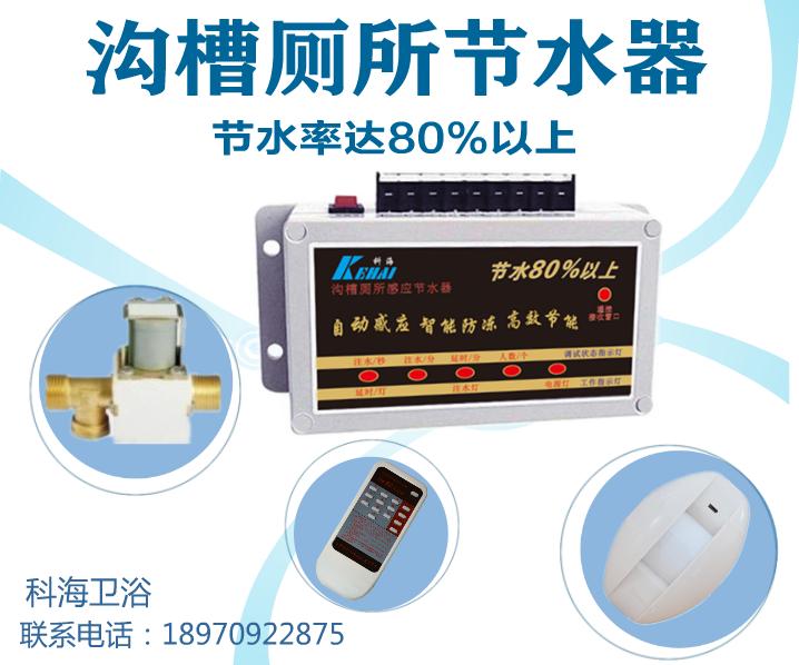 自动节水感应器 环保节水器 节水产品