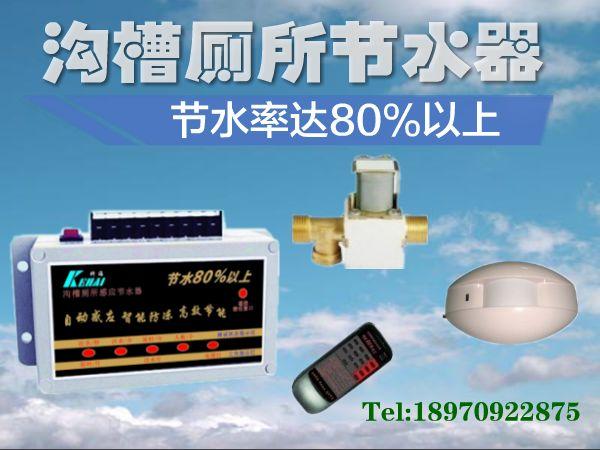 沟槽厕所感应器 厕所感应器 环保厕所节水器 感应节水器