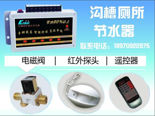 感应节水器|厕所感应节水器|沟槽感应节水器