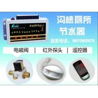 节水器|节水感应器|沟槽水箱节水器|高位水箱感应器