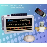 智能节水感应器|智能感应器|沟槽节水器