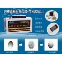 节水器具|沟槽节水器具|感应器|节水器|公共厕所节水器