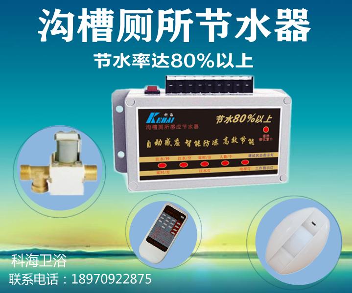 节水器|感应节水器|沟槽厕所感应器|高位水箱节水器