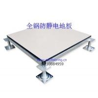 惠州无边全钢地板无边防静电地板