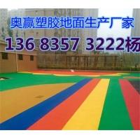 忻州奥赢塑胶地面 彩色防滑地面
