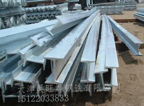 天津镀锌工字钢、天津热镀锌工字钢。
