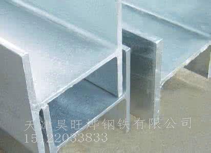 天津镀锌H型钢、天津热镀锌H型钢厂、镀锌h型钢。