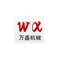 山东万鑫机械制造有限公司