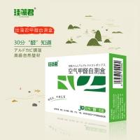 珪藻君甲醛检测盒