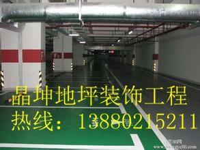 成都停车场地坪 停车场金刚砂地坪 停车场划线漆施工