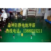 成都环氧防静电地坪 环氧防静电地板 环氧防静电地板漆
