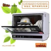 超声波雾化智能自动洗碗机 HLH1000-06 亨利华