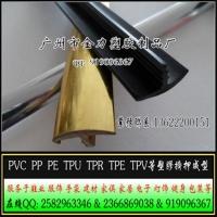 销售优质U型胶条,封边胶条,表贴金银膜嵌边胶条 pvc金色装